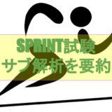 SPRINT試験サブ解析の結果の要約