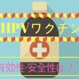 4価HPVワクチンは有益かつ安全ですか?