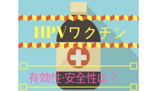 4価 HPV ワクチン は長期的に有効ですか?また、副作用など安全性はどうですか?
